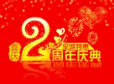 2周年庆典广告