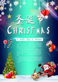 圣诞节时尚海报