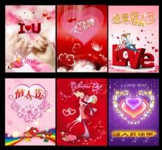 情人節廣告海報設計PSD素材