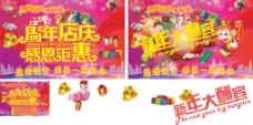 2016年猴年新年周年店庆大酬宾海报