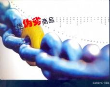 公益海报_0046