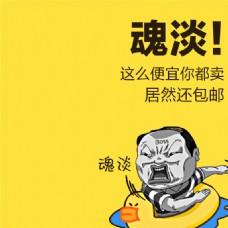 黄色卡通背景