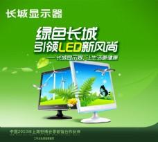 长城LED显示器广告