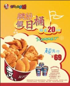 肯德基鸡翅套餐海报