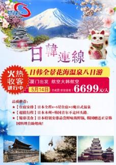 日韩旅游广告