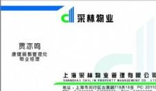 汽车运输类 名片模板 CDR_5172