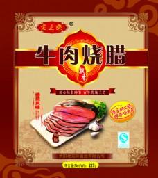 牛肉烧腊包装