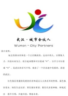 武汉城市合伙人