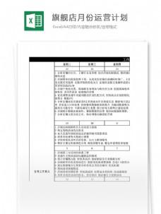 旗舰店月份运营计划Excel表格模板