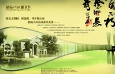 古典别墅广告展板图片