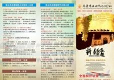 新疆旅游宣传彩页图片