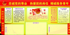 中国共青团展板图片