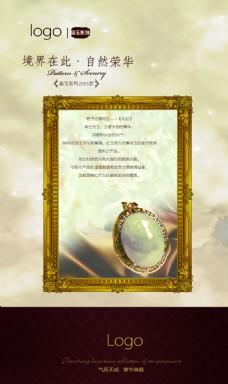 玉石瓷砖海报背景图片PSD下载