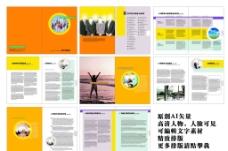 商务团队简介画册排版图片