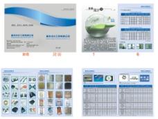重庆中尔工贸有限公司画册图片