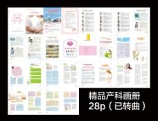 孕育指南画册  产科画册图片