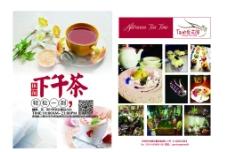 下午茶宣传单页设计图片