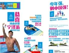 房地产微信广告学区房宁泽涛图片