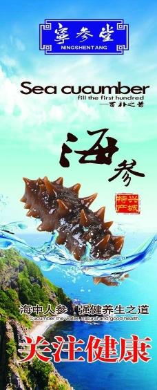 宁参堂海参传单图片