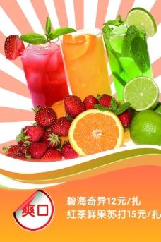 果汁店海报 灯箱图片