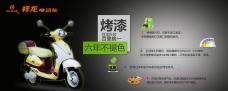 电动车烤漆宣传画面