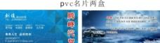 汽车名片宣传图汽贸中心图片