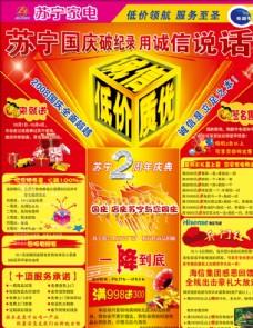 苏宁电器海报图片
