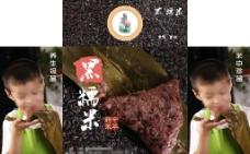 黑糯米促销台图片