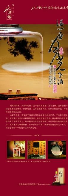 水井坊酒商业宣传海报图片