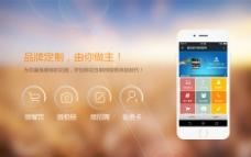 微官网banner图片