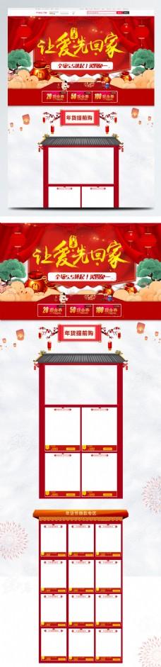 红色中国风电商促销天猫淘宝年货节首页模板