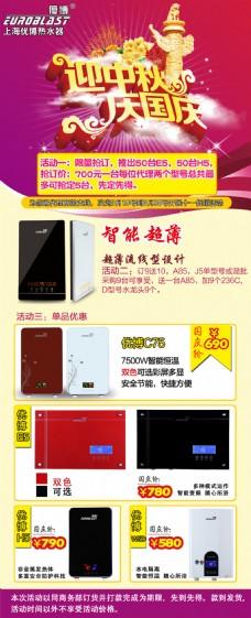 中秋国庆促销海报 产品海报