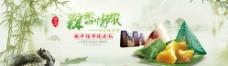 中国风水墨山水淘宝端午海报图片