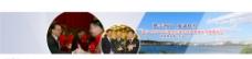 网站banner 长条图片