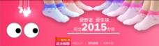 袜子广告banner图图片