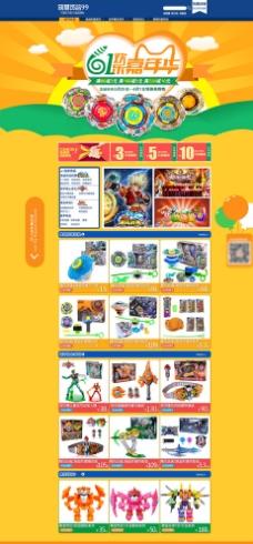 淘宝儿童节玩具专题页面图片