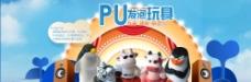 PU儿童发泡玩具广告图PSD图片