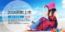 海洋风格女装淘宝手机海报