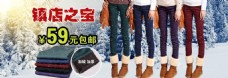 冬季女装促销海报