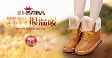 淘宝秋冬女鞋海报