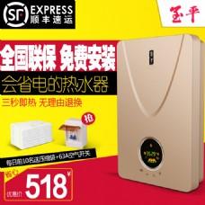 淘宝电热水器主图创意设计