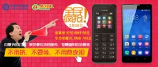 手机促销 手机促销抢购 手机促销海报