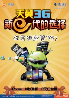 3G手机活动海报