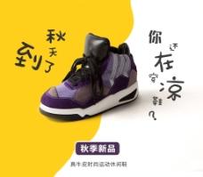 手机端首页创意淘宝鞋子海报