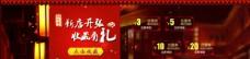 淘宝美食节日海报图片