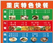 食堂餐厅展板图片