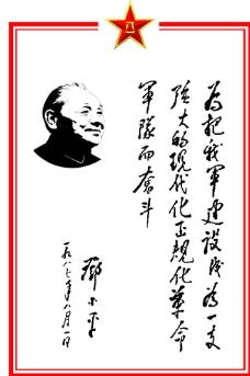 五大领袖题词 (邓小平题词)图片