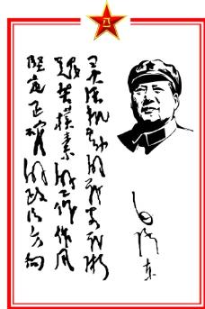 五大领袖题词(毛泽东题词)图片