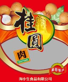桂圆干肉袋包装图片