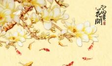 花开富贵九鱼图电视背景墙图片
